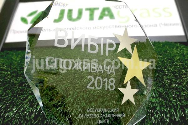 Нагорода 2018 штучна трава JUTAgrass