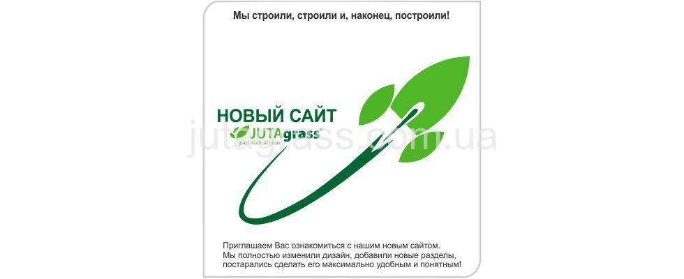 В новый сезон с новым сайтом об искусственной траве JUTAgrass!